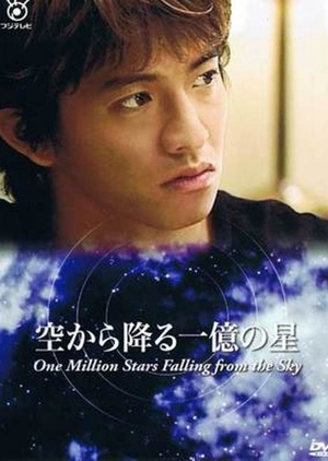 image of drama One Million Stars Falling from the Sky [JDRAMA]